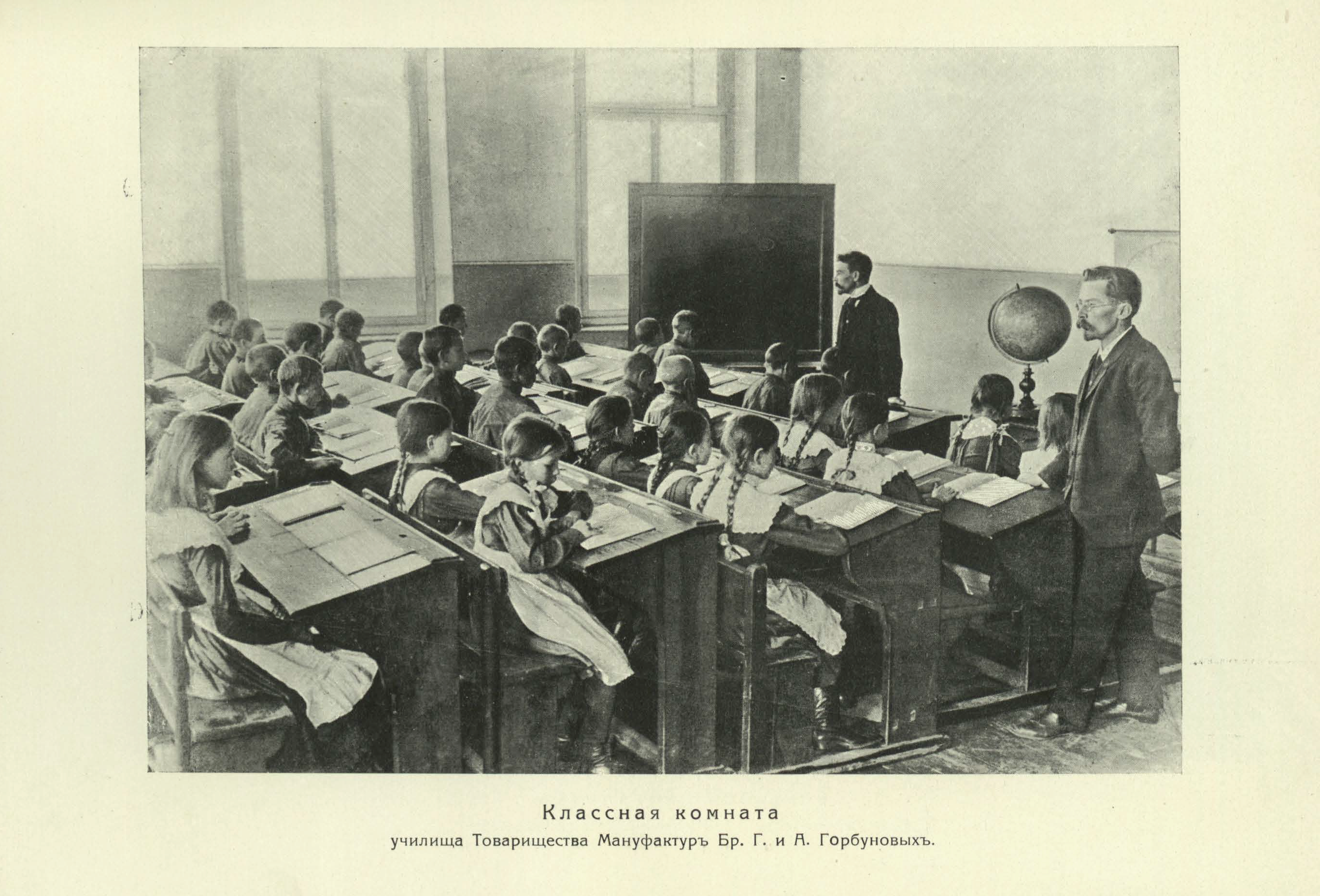 017. Классная комната училища