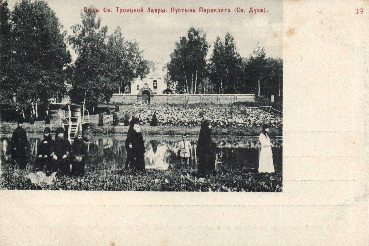 Троице-Сергиевская Лавра.  Пустынь Параклита