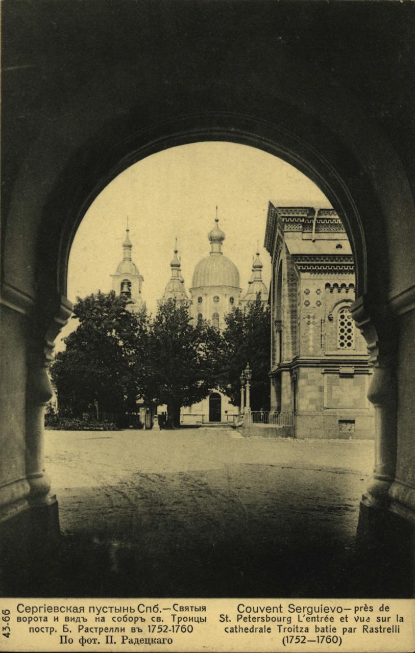Святые ворота и вид на собор св. Троицы