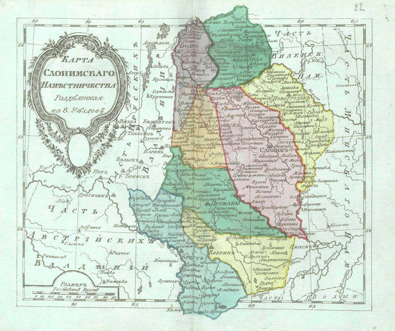 24. Карта Слонимского наместничества
