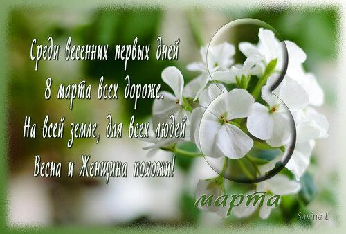 С праздником, милые женщины!!! 0_bebc9_322272ee_L