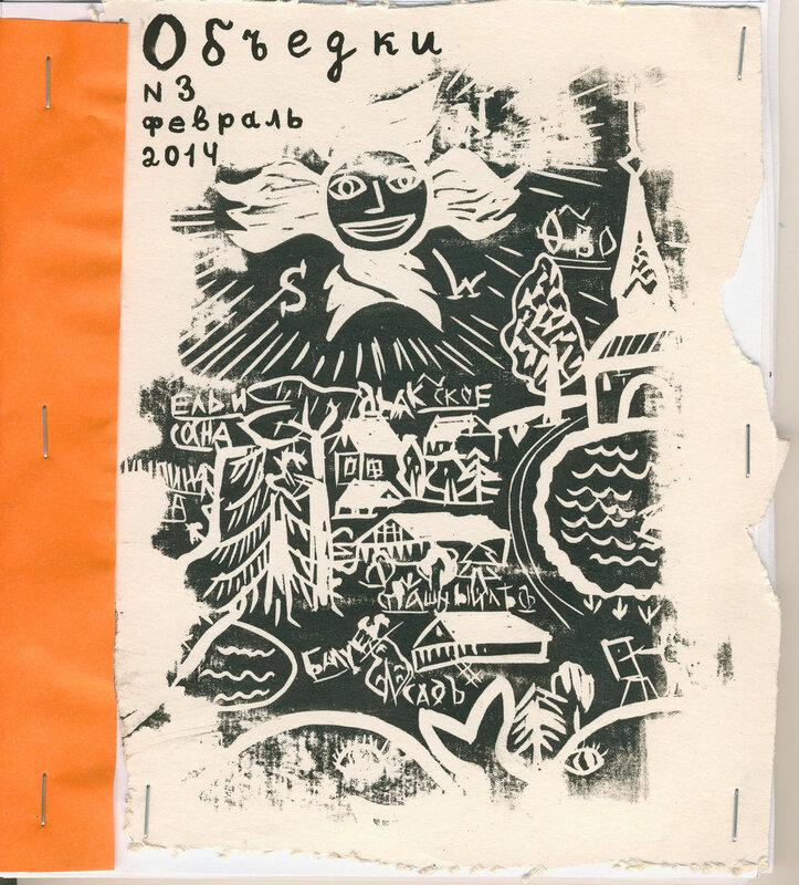 №3 февраль 2014 (основная обложка)