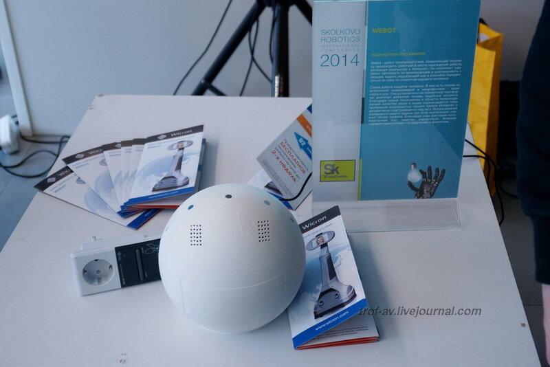 Робот телеприсутствия Webot ООО Викрон, Конференция и выставка Skolkovo Robotics 2014