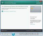Kaspersky Internet Security 14.0.0.4651 [Ru] (B) China Mod RePack by ABISMAL Cor