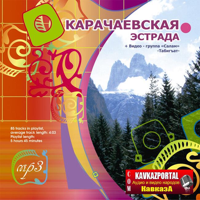 карачаевские мелодии скачать бесплатно
