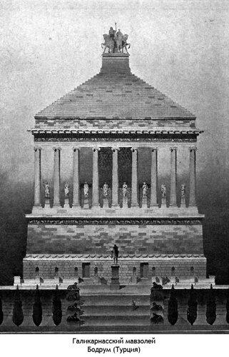 галикарнасский мавзолей, реконструкция главного фасада