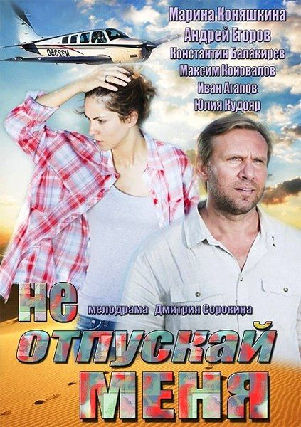 Не отпускай меня (2014) SATRip + HDTVRip
