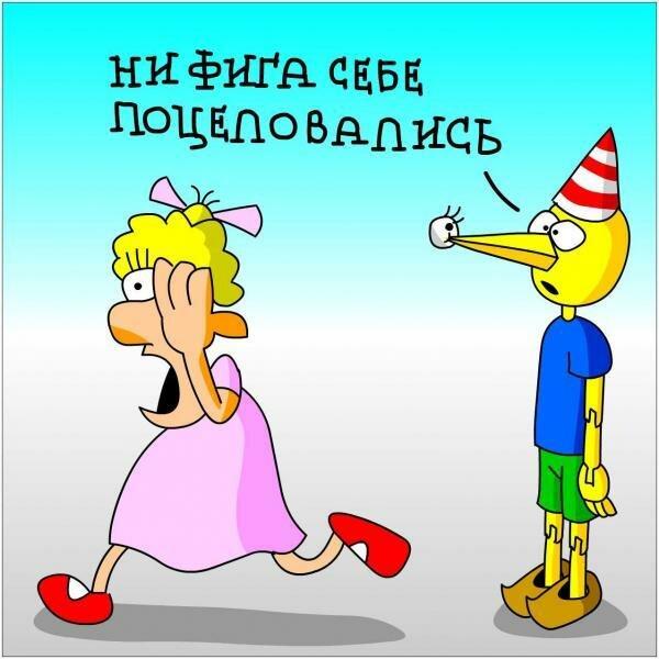поцелуй карикатура