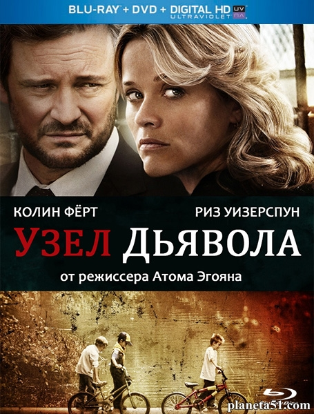 Узел дьявола / Devil's Knot (2013/BDRip/HDRip)