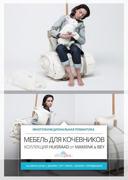 Коллекция мебели Huisrab50ad от фирмы Makkink & Bey. Путешествуй с комфортом!