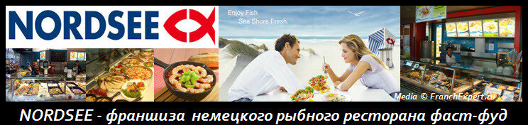 франшиза немецкого рыбного ресторана NORDSEE