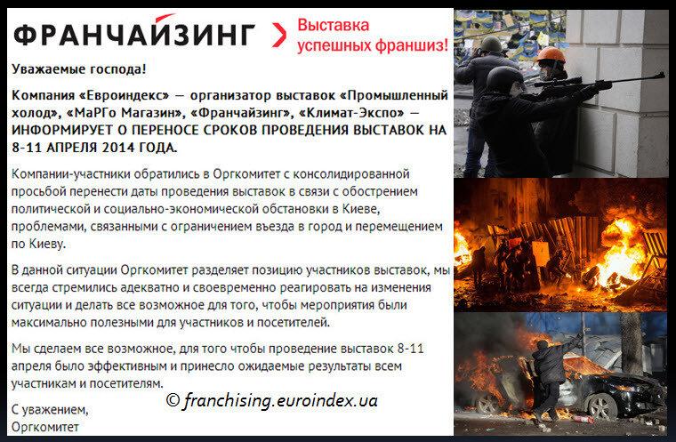 Выставка Франчайзинг в Киеве