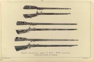 82.  Русское огнестрельное оружие в ХVI и ХVII столетиях. Самопалы или ручницы