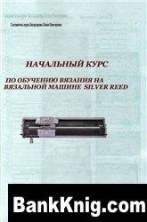 Журнал Начальный курс по обучению вязанию на машинах Silver Reed