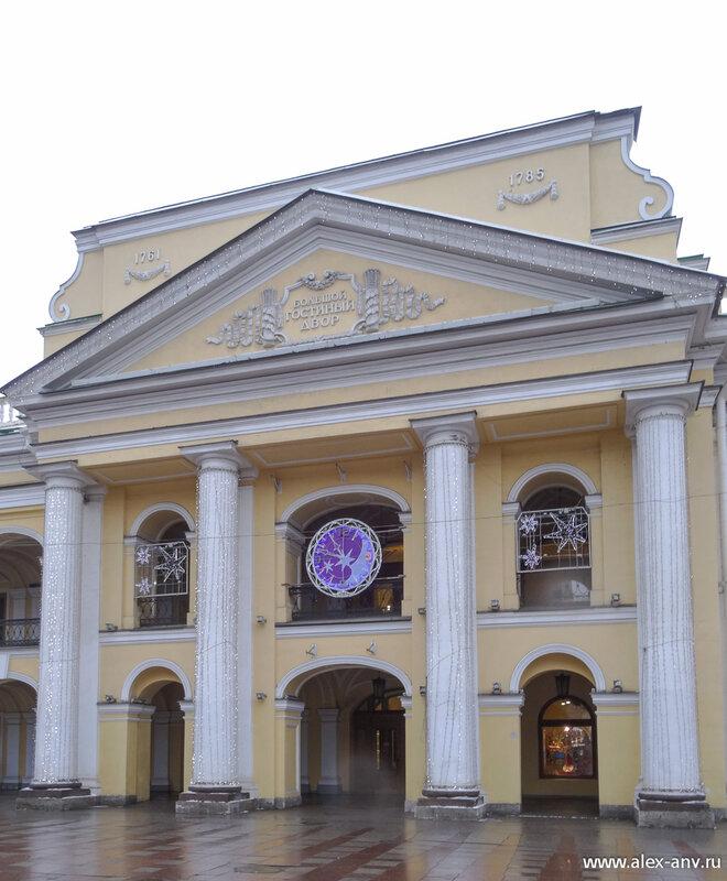 Центральный портик Гостиного двора, ещё не отошёл от празднования Нового Года.