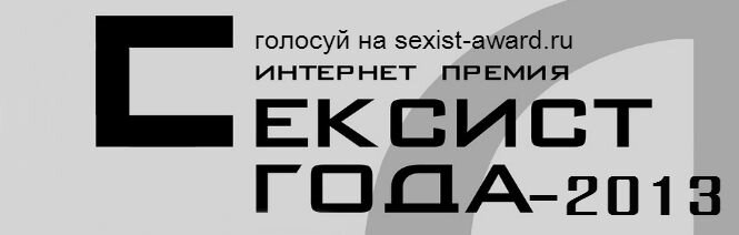 Интернет-премия Сексист года