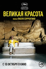 Великая красота / La grande bellezza (2013/BDRip/HDRip)