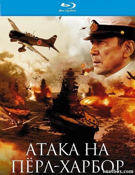 Атака на Пёрл-Харбор / Rengô kantai shirei chôkan: Yamamoto Isoroku (2011/BDRip/HDRip)