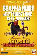 Индюки: Назад в будущее / Free Birds (2013/Blu-Ray/BD-Remux/BDRip/HDRip/3D)