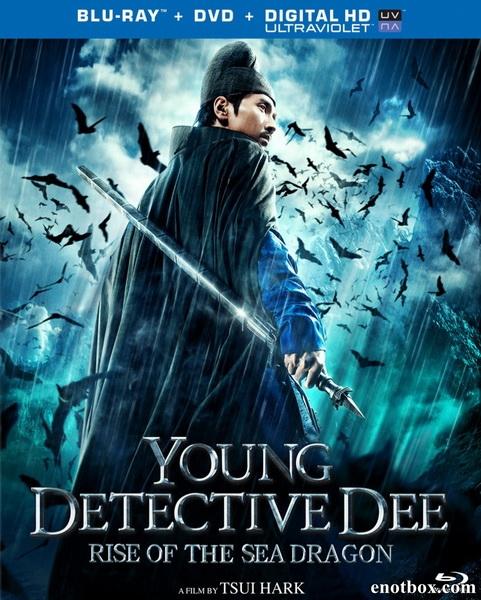 Молодой детектив Ди: Восстание морского дракона / Young Detective Dee: Rise of the Sea Dragon / Di Renjie: Shen du long wang (2013/HDRip)