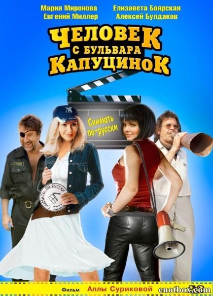 Человек с бульвара КапуциноК (2010/DVDRip)