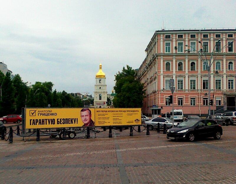 Избирательная реклама Анатолия Гриценко