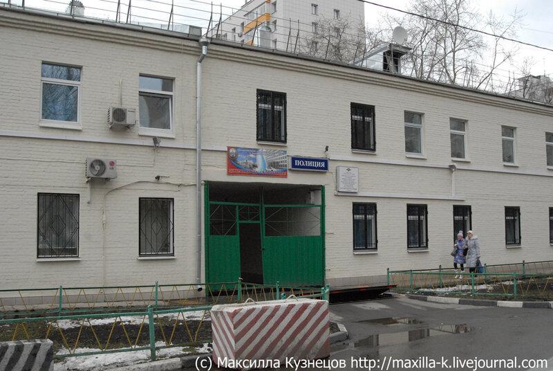 Отдел МВД по Савеловскому району