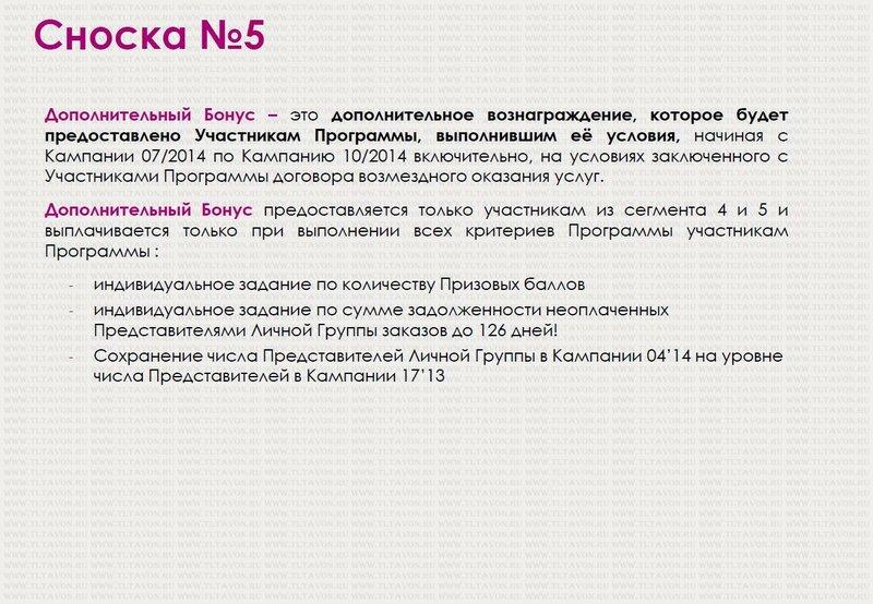 Достигай Успеха_03-04/2014_12