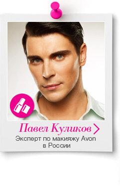 Павел Куликов, эксперт по макияжу Avon