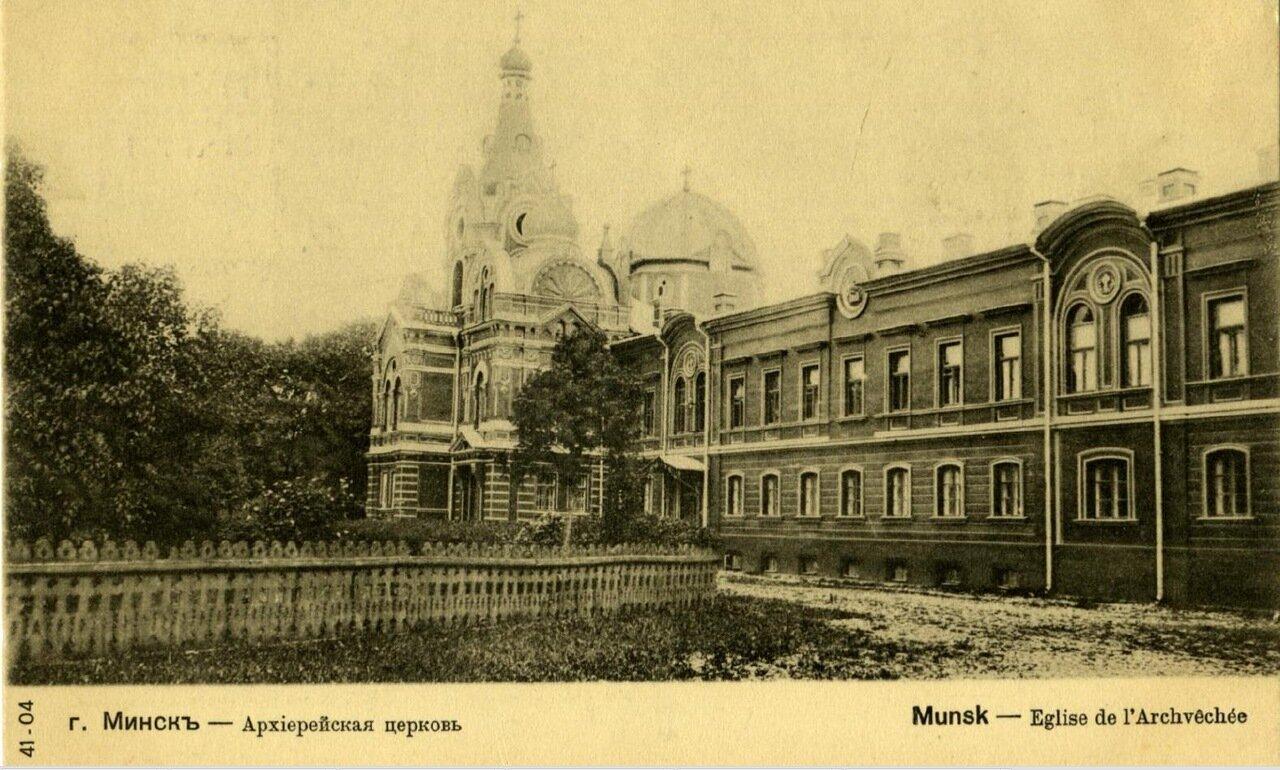 Архиерейская церковь