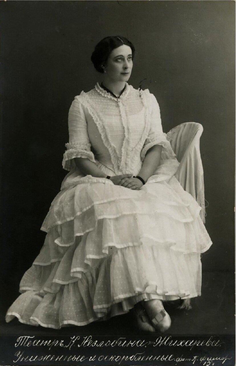 Елизавета Тимофеевна Жихарева (1875-1967), русская советская актриса