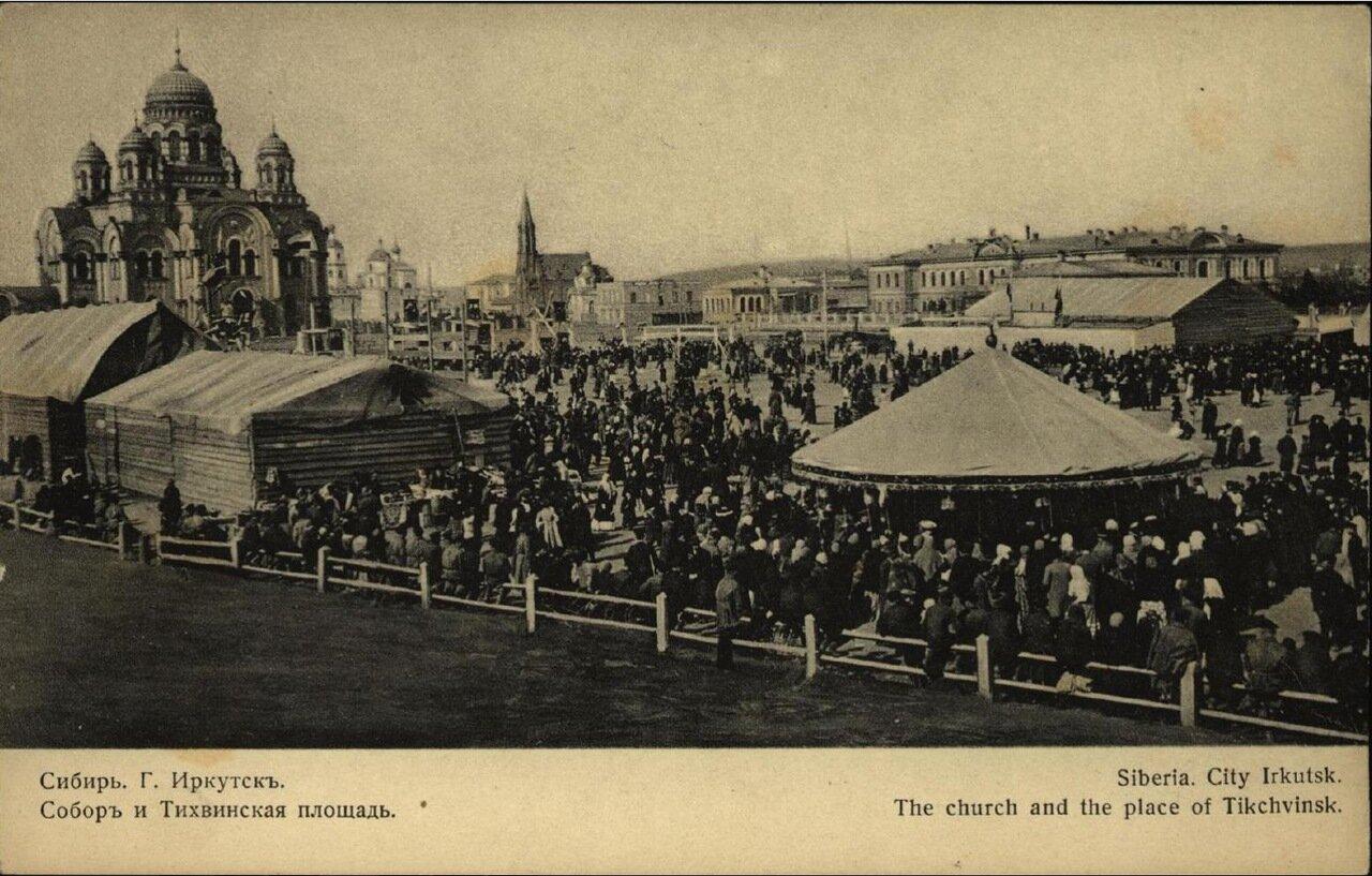 Собор и Тихвинская площадь