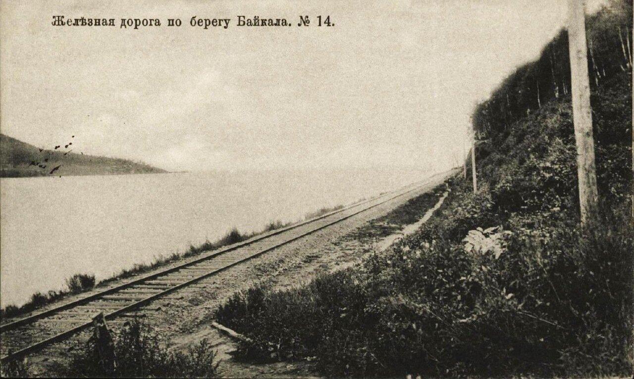Железная дорога по берегу Байкала