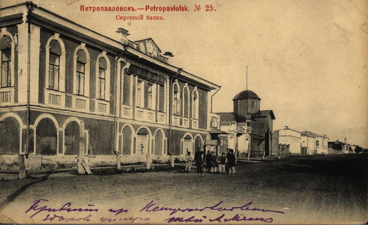 Сиротский банк