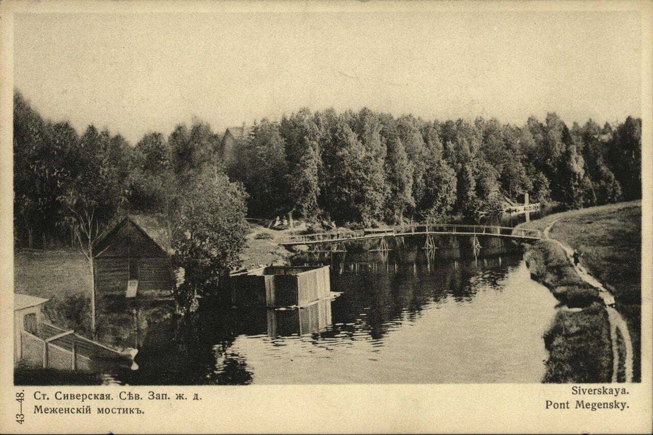 Меженский мостик