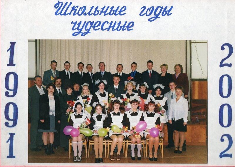 Выпускники 2002 г. класс