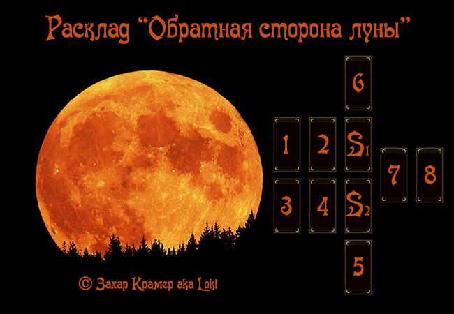 """Расклад - """"Обратная сторона луны"""" 0_ce325_432af1a7_XL"""