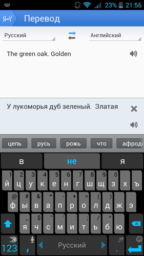 Screenshot_2014-06-23-21-56-43.png
