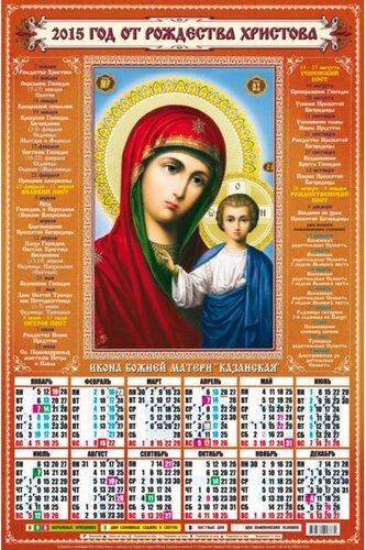 Календарь 2015. Икона Божьей Матери Казанская открытка поздравление картинка