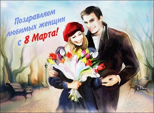 Поздравление для женщин открытка поздравление картинка