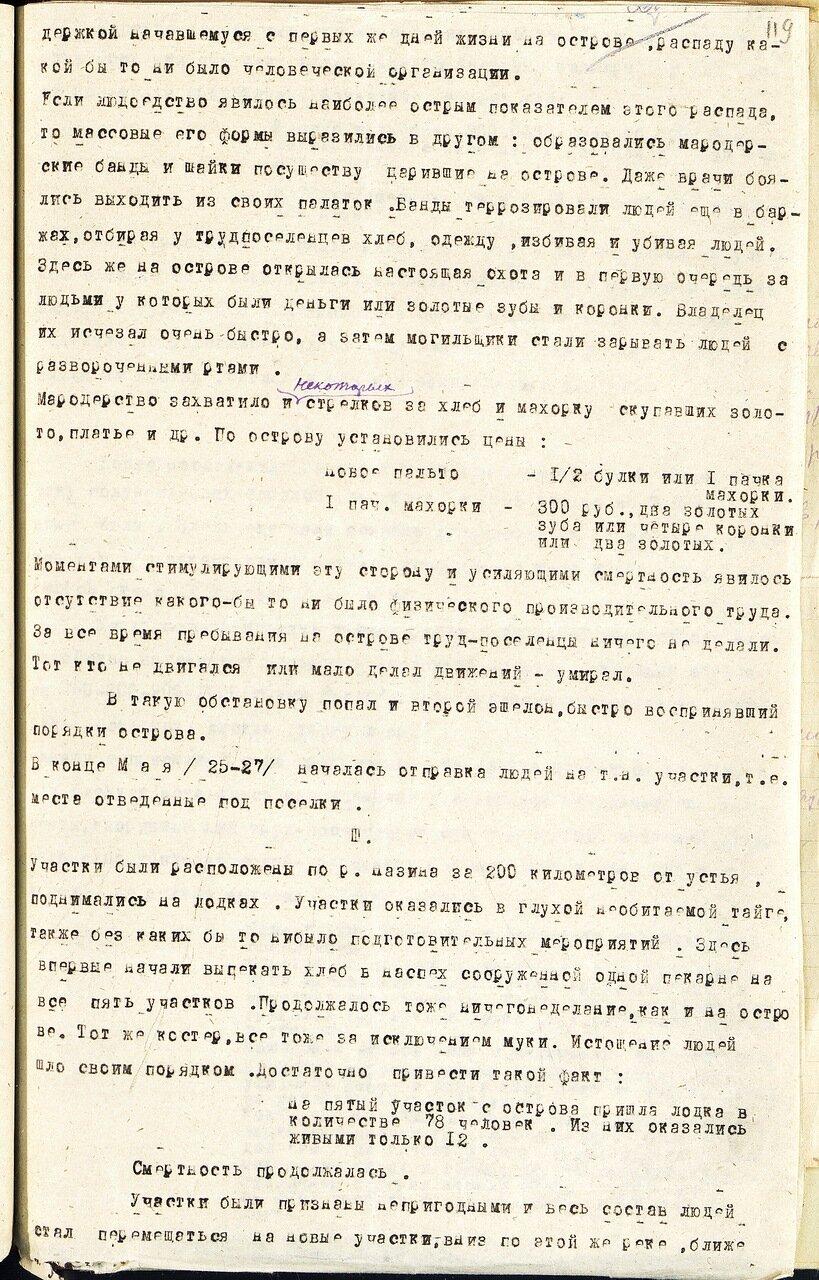 П-3, оп.1, д.540а, 119.jpg