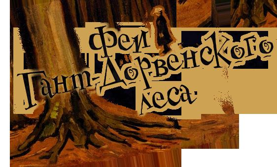 Феи Гант-Дорвенского леса