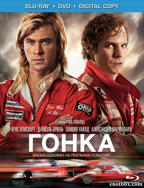 Гонка / Rush (2013/BD-Remux/BDRip/HDRip)