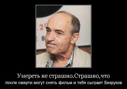 Гафт о Безрукове