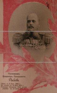 Полковник Владимир Пименович Рябов. Портрет.