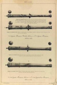 152 - 153. 6 фунт. Пищаль Волк, 1679-го г. и 2 фунт. Пищаль, 1679-го года. 2-х фунт. Пищаль, 1680-го г. и 2-х фунтовая Пищаль, 1681-го года