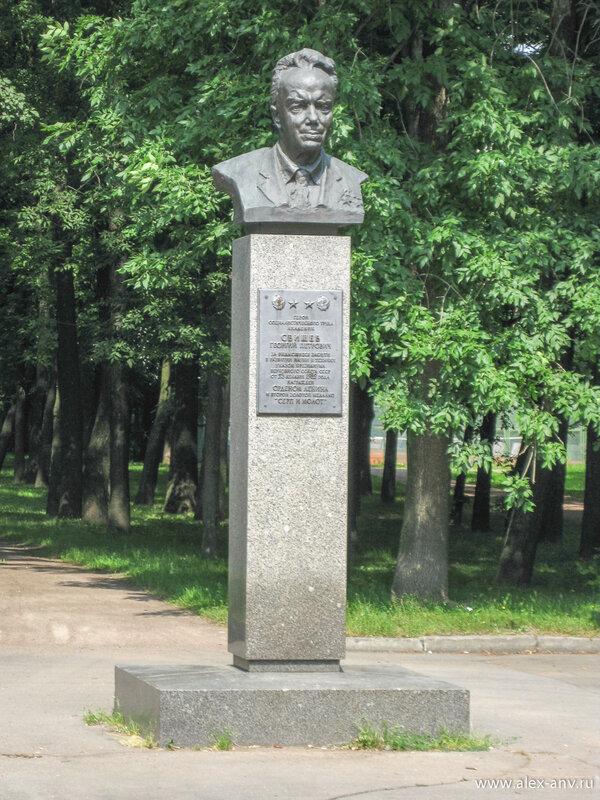 Московский парк Победы. Бюст Георгия Петровича Свищева