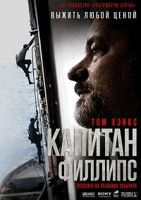 Капитан Филлипс / Captain Phillips (2013/Blu-Ray/BD-Remux/BDRip/HDRip)