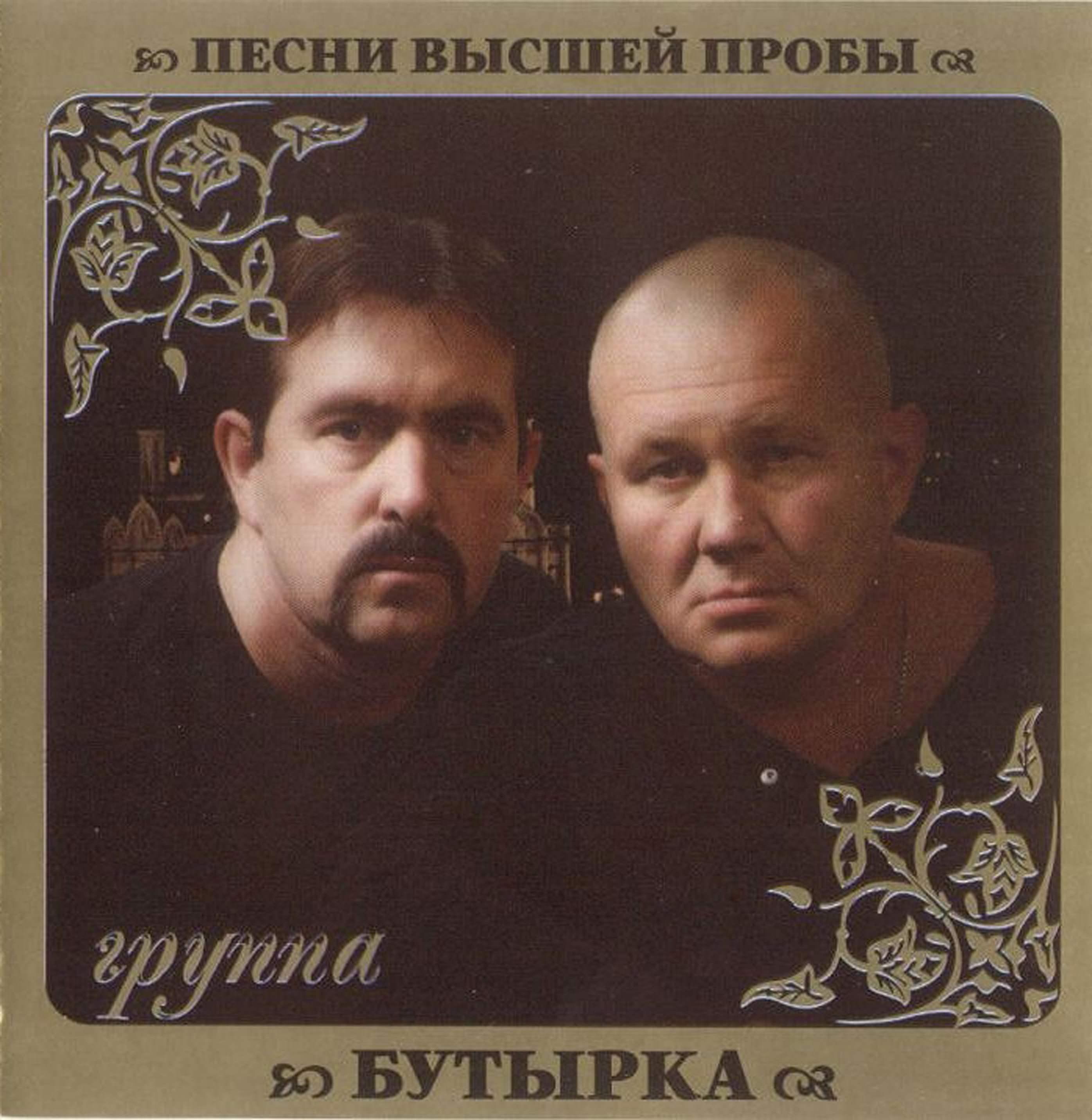 бутырка клип икона: