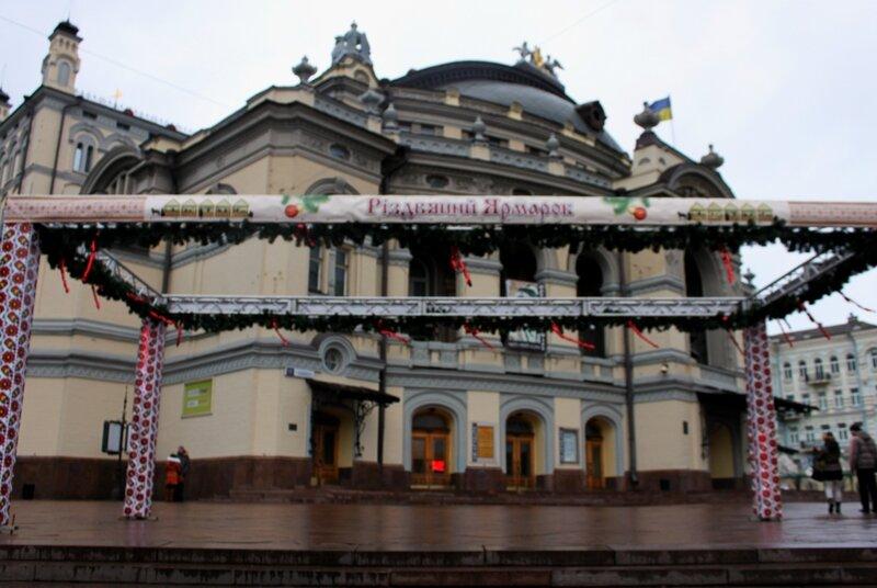Рождественская ярмарка под Оперным театром